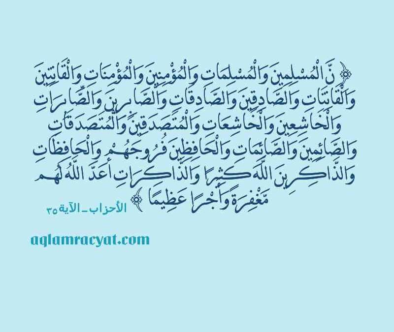 """تلاوة جميلة لهذه الآية العظيمة """"إن المسلمين والمسلمات…"""""""