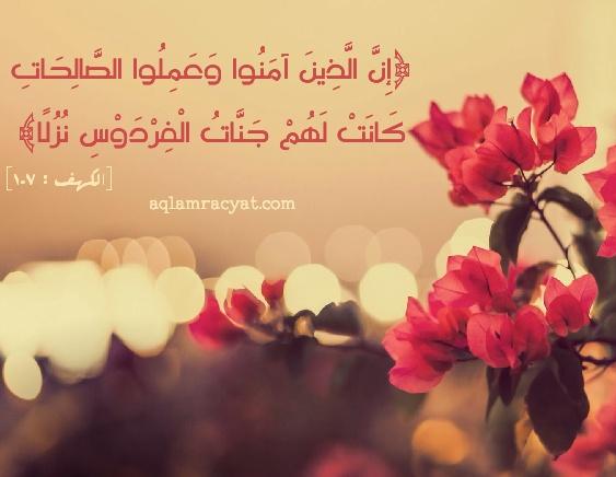 اللهم إني أسألك الفردوس الأعلى من الجنة
