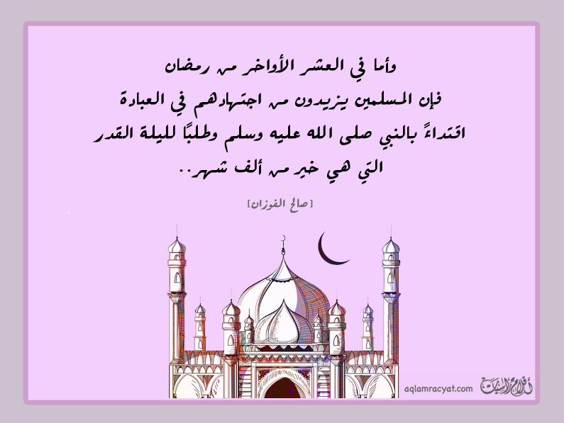 العشر الأواخر من رمضان..