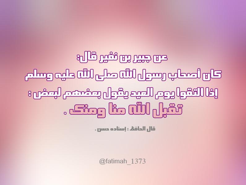 تقبّل الله منا ومنكم..