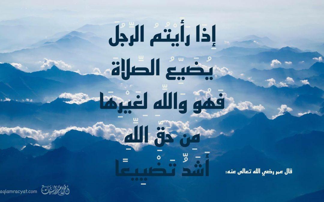 تضييع الصلاة